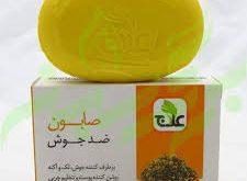 صابون زردچوبه گیاهی
