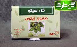 خرید صابون زیتون